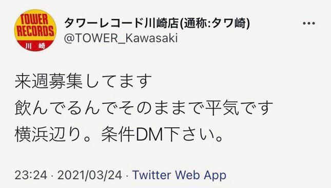 タワーレコード川崎店が「不適切投稿」(Twitterアカウントより)