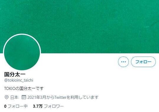 「国分太一」のツイッター。IDは@tokioinc_taichi