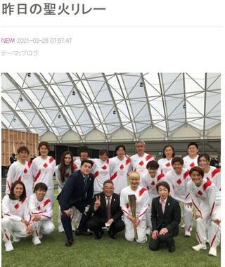 丸山桂里奈さんがブログ(Ameba)で聖火リレーの様子を報告した。