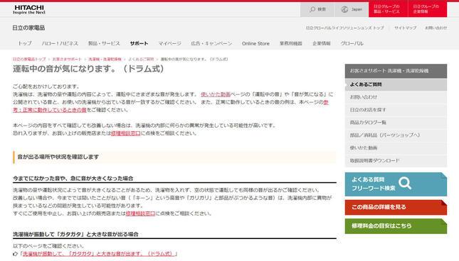日立が公式サイトに掲載している、洗濯機に関する「よくあるご質問」ページ