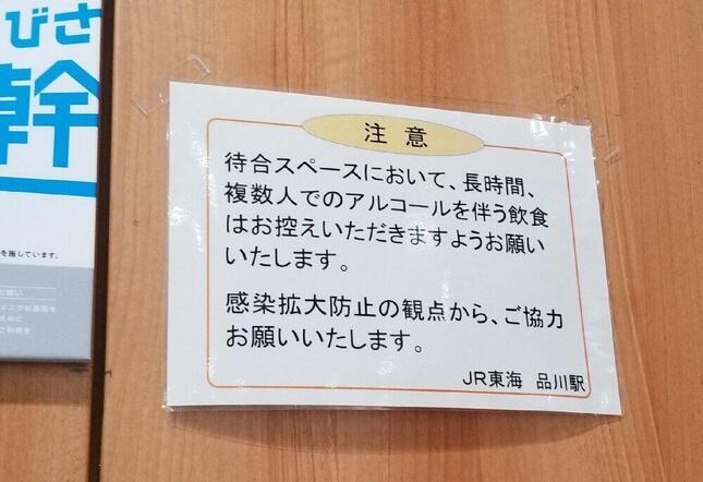 JR品川駅の新幹線待合所に掲示された張り紙(画像は@spaeastさん提供)