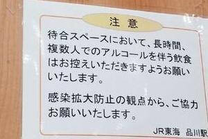 ゴミ箱をテーブルに...品川駅の新幹線待合室で「酒宴騒ぎ」 JR東海が注意喚起の張り紙