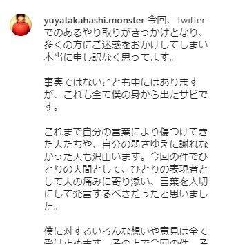 「ツイッターでのやり取り」を釈明(高橋優也氏のインスタから)