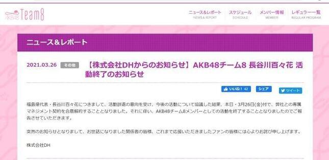 AKB48チーム8のサイトで、活動終了を発表