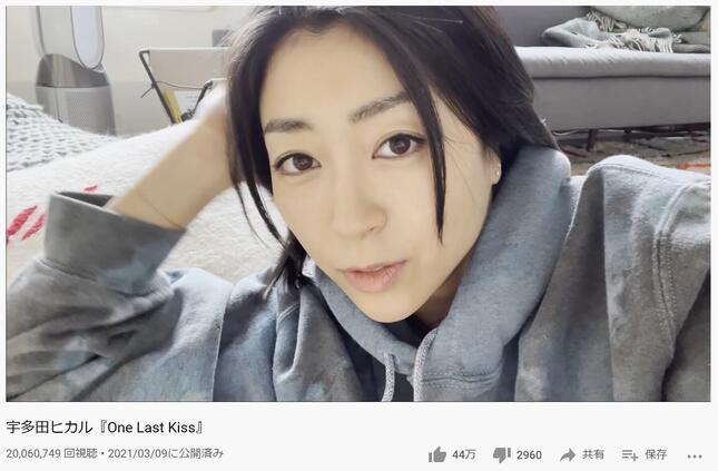 宇多田ヒカルさんの「One Last Kiss」(公式YouTubeチャンネルより)
