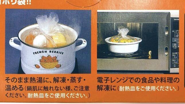 担当者が電子レンジで調理を行う際の注意点として強調したのは、「耐熱皿を用意すること」と「密封しないこと」。