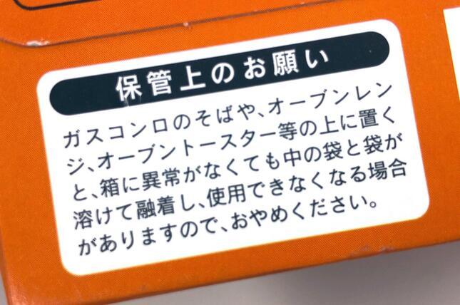 パッケージに複数箇所に注意書きを記載