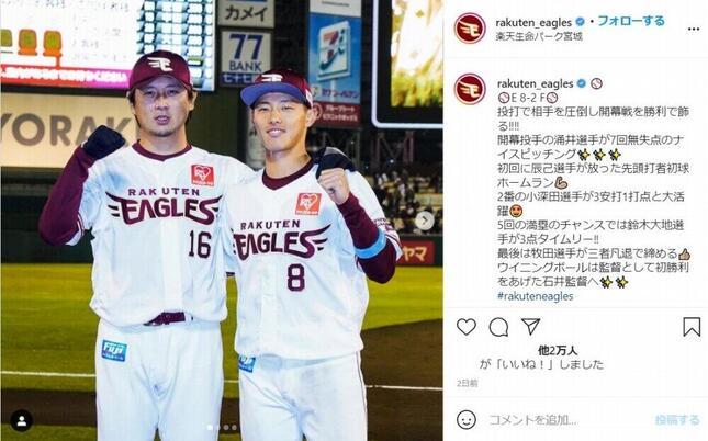 開幕戦で本塁打を放った辰己涼介外野手(右)と、開幕投手として勝利を飾った涌井秀章投手(楽天の3月26日のインスタグラムより)