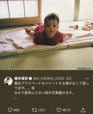 橋本環奈さんのツイッター(@H_KANNA_0203)より