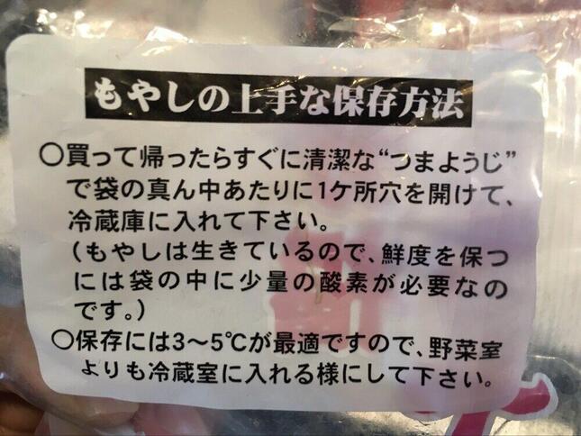 富士食品工業の「分福もやし」