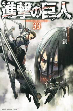 「進撃の巨人」現在発売されている最新33巻