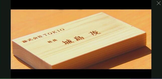 「社長」城島茂さんの名刺