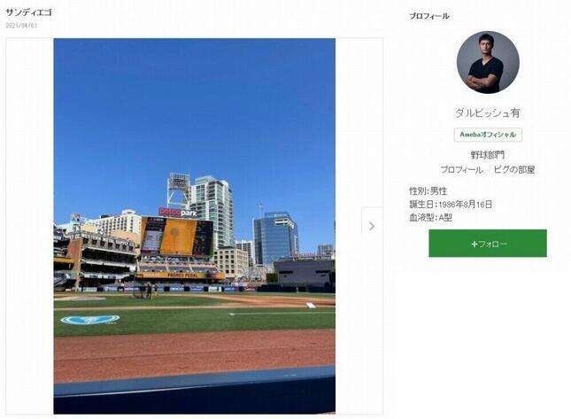 ブログに投稿したペトコ・パークの写真