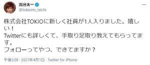 株式会社TOKIOに「新しい社員が1人入りました」 どんな人?「すごく気になる」