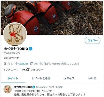 株式会社TOKIOの公式ツイッター。中の人は新入社員?