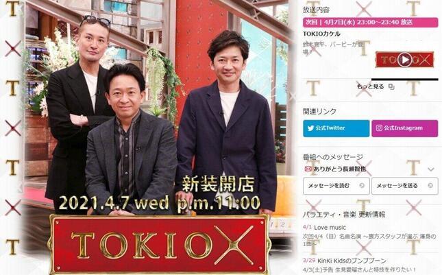 TOKIOカケル公式サイト。写真は3人のみに