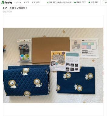 紺野あさ美さんのブログ「もりもりごはんと子育て日記」4月1日の投稿より