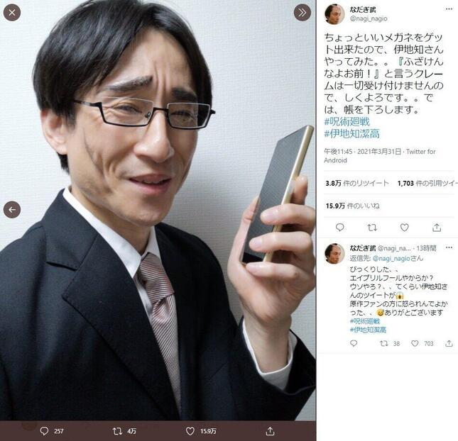 なだぎ武さんのツイッター(@nagi_nagio)3月31日の投稿より