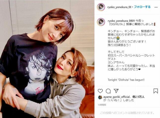 米倉涼子さんのインスタグラム(@ryoko_yonekura_0801)4月1日の投稿より