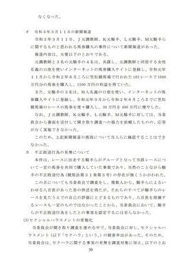 第三者委員会の報告書の該当部分(1)