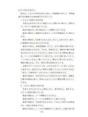 第三者委員会の報告書の該当部分(3)