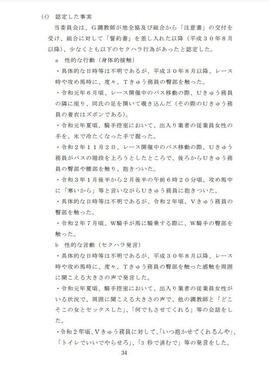 第三者委員会の報告書の該当部分(5)