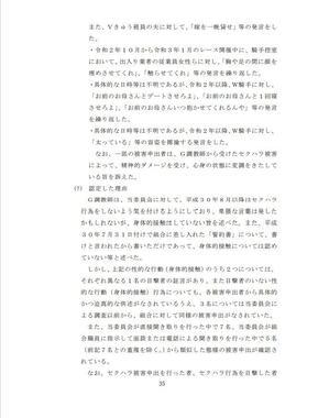 第三者委員会の報告書の該当部分(6)
