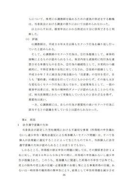 第三者委員会の報告書の該当部分(7)
