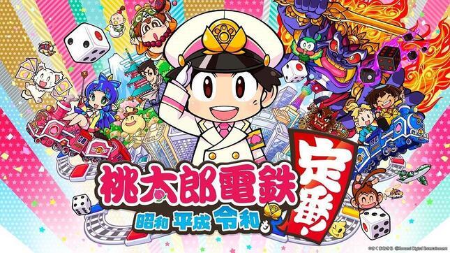 シリーズ最新作『桃太郎電鉄 ~昭和 平成 令和も定番!~』(コナミデジタルエンタテインメント提供画像)