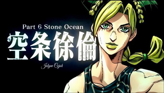 「ジョジョの奇妙な冒険 第6部ストーンオーシャン」がアニメ化決定(公式YouTubeの動画より)