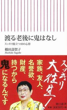 橋田壽賀子さん『渡る老後に鬼はなし スッキリ旅立つ10の心得』(朝日新書)
