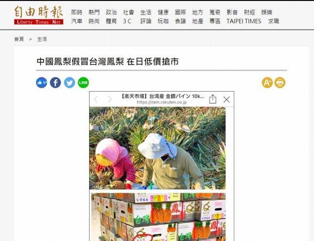 台湾大手紙の「自由時報」の初報。日本の通販サイトで台湾産として売られているパイナップルについて、その段ボールのロゴを理由に中国産の可能性を指摘していた。4月5日夕時点でも掲載されたままだ