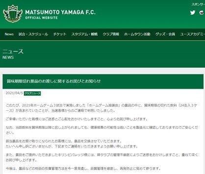 松本山雅FC公式サイトより