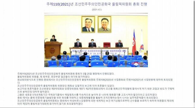 北朝鮮の東京五輪参加見送りを伝えた「朝鮮体育」の記事
