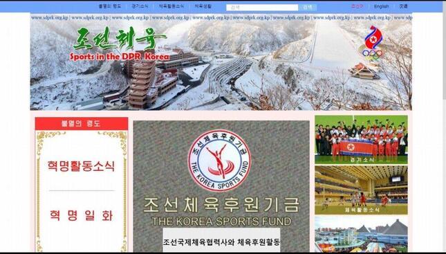 「朝鮮体育」のトップページ。北朝鮮の体育省が運営しているとみられる