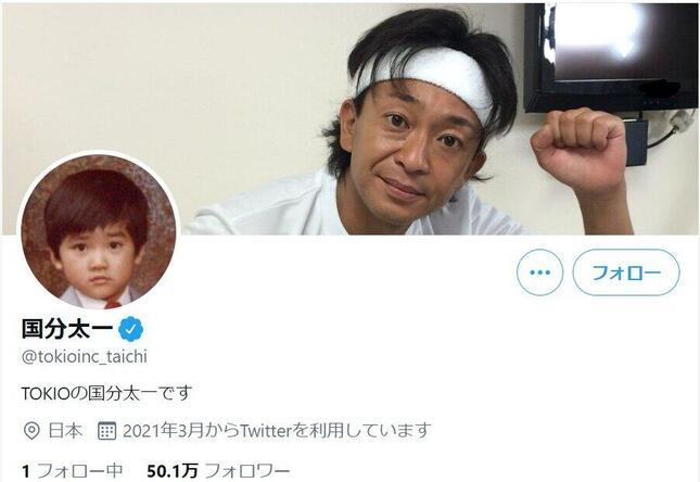 投票結果に則って変わった国分太一さんのツイッター(@tokioinc_taichi)背景画像