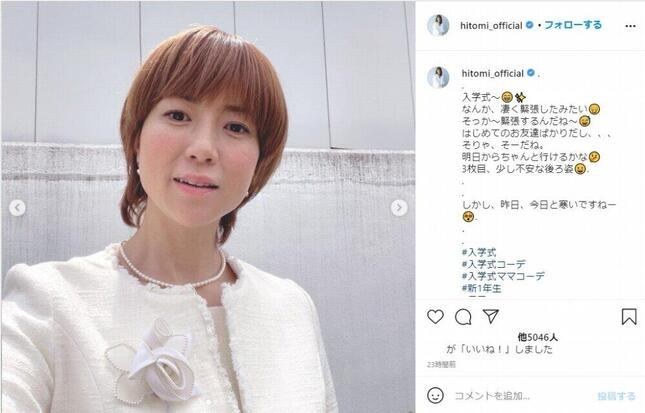 hitomiさんのインスタグラム(@hitomi_official)4月6日の投稿より