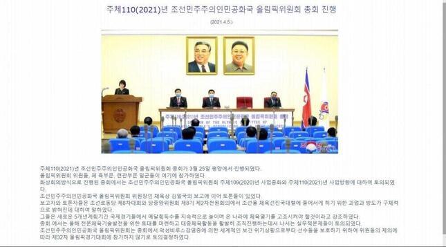 北朝鮮の東京五輪不参加を伝えた「朝鮮体育」の記事。朝鮮中央通信などの国営メディアでは、まだ報じられていない
