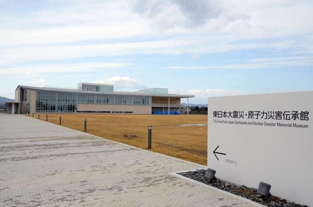 双葉町中野地区に建つ「東日本大震災・原子力災害伝承館」
