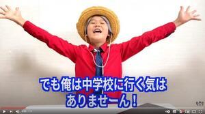 「中学校に行く気はありませーん!」 元小学生ユーチューバー・ゆたぼんが不登校を宣言