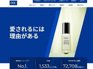 DHC会長「差別的文章」またも公開 NHK取材受け...立憲・経団連も「標的」に