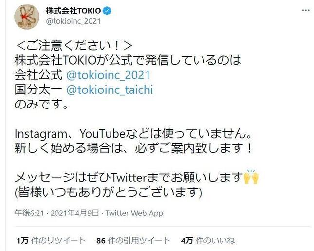 株式会社TOKIO公式ツイッター(@tokioinc_2021)4月9日の投稿より