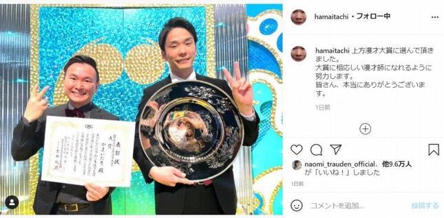 上方漫才大賞受賞を報告した「かまいたち」濱家隆一さんのインスタグラム(@hamaitachi)4月10日の投稿より