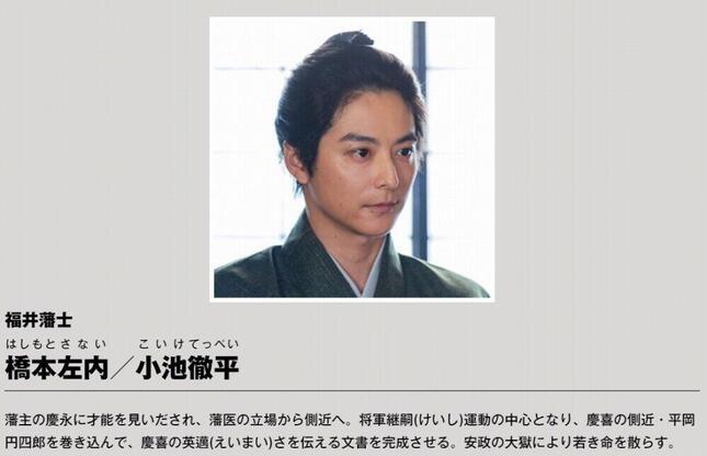 橋本左内役で出演する小池徹平さん(NHK「青天を衝け」公式サイトより)