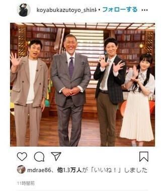 小藪さんのインスタグラム(@koyabukazutoyo_shinkigeki)より