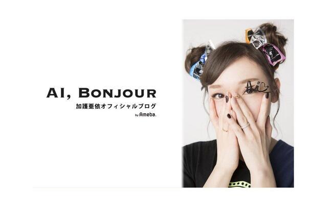加護亜依さんのブログ「AI, Bonjour」トップより
