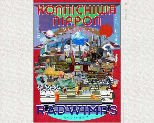 RADWIMPSのツアー公式サイトより