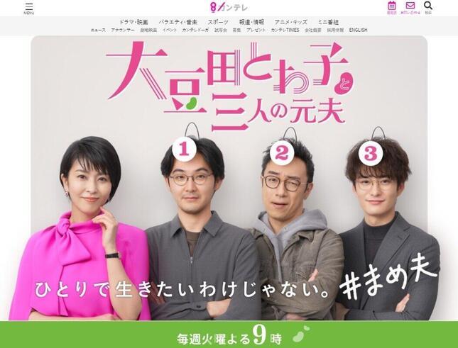 「大豆田とわ子と三人の元夫」カンテレ公式サイトより