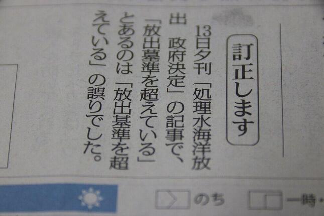 2021年4月14日付の毎日新聞・夕刊(東京最終版)