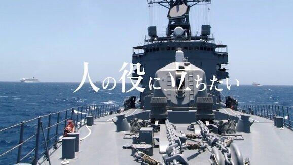 (海上自衛隊公式YYouTubeチャンネルの動画より)
